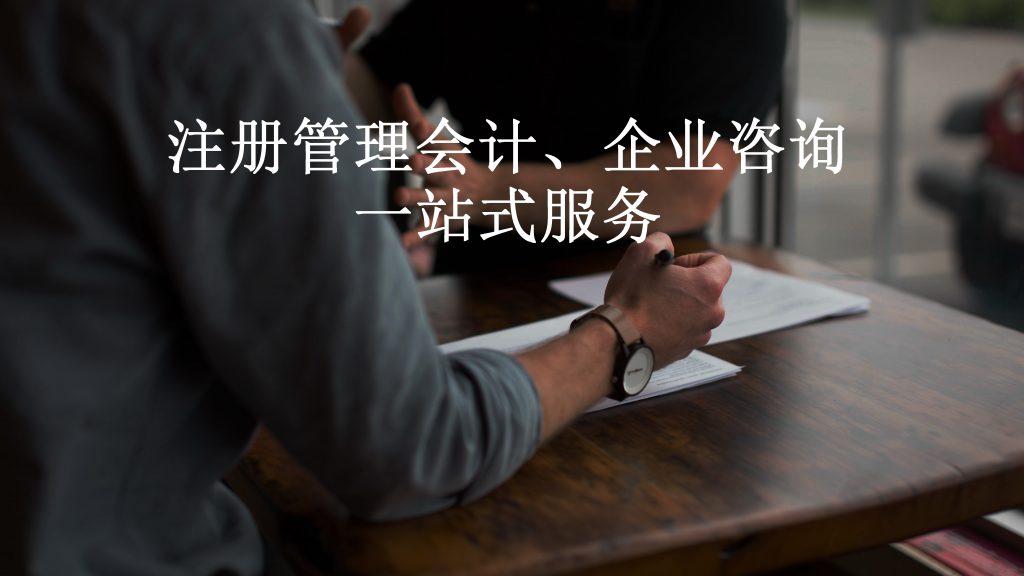 注册管理会计 企业咨询 一站式服务